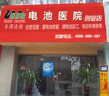 铁骆驼电池医院创业店